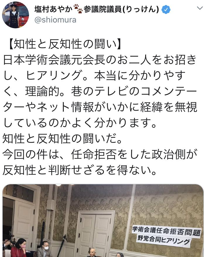 立憲 塩村あやか  日本学術会議