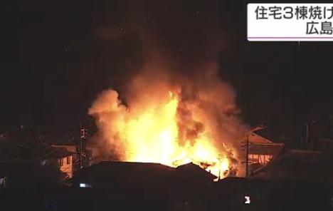 広島市安佐南区 3棟火事