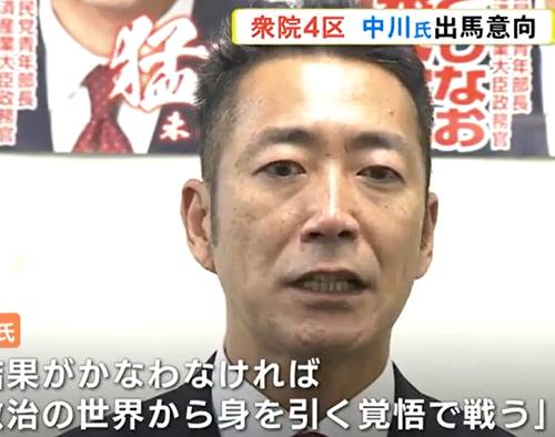 中川俊直 2020年10月14日 記者会見