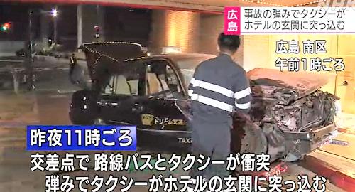 広島市 バスとタクシー 衝突事故