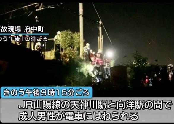広島県府中町 JR列車と人身事故