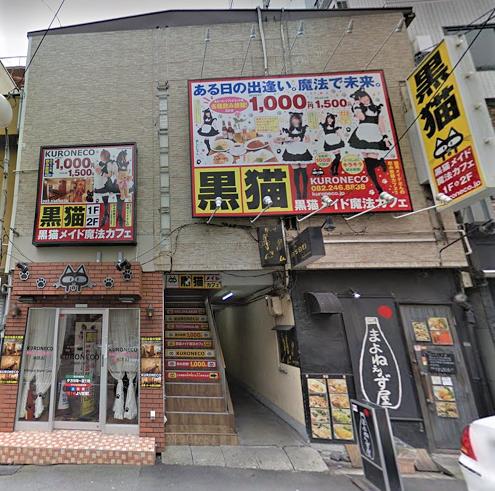 広島市 黒猫メイドカフェ 2014年