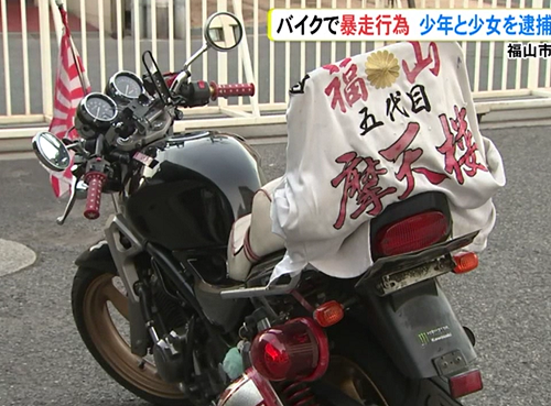 福山市 バイクで暴走行為 逮捕