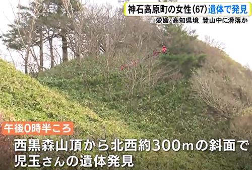 愛媛県 高知県 西黒持山 登山