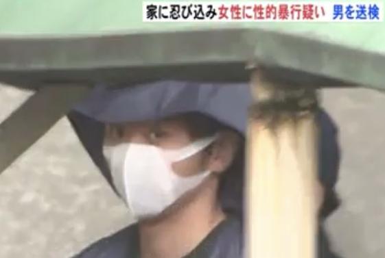 花田大樹容疑者