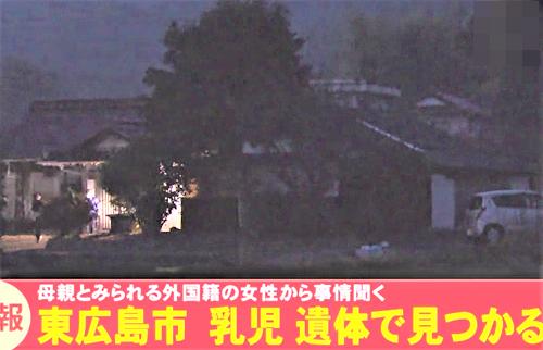 東広島市志和町 乳児遺体