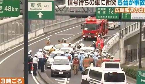 広島高速 東雲出口 交通事故