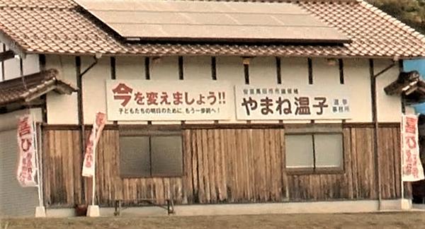 安芸高田市 山根温子議員 自宅