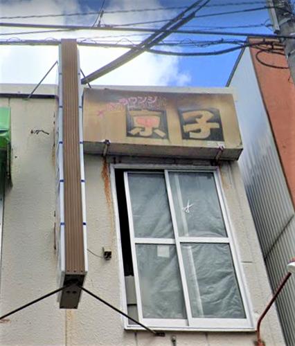 東広島市 ナイトラウンジ京子