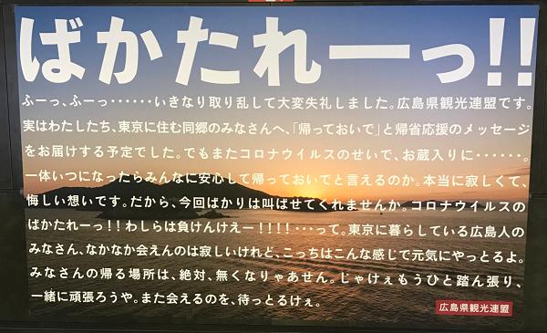 広島県観光連盟 ばかたれー