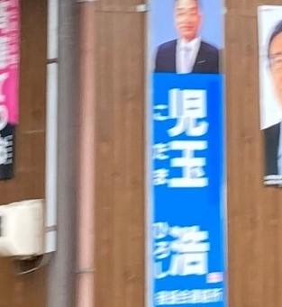 安芸高田市長 児玉浩