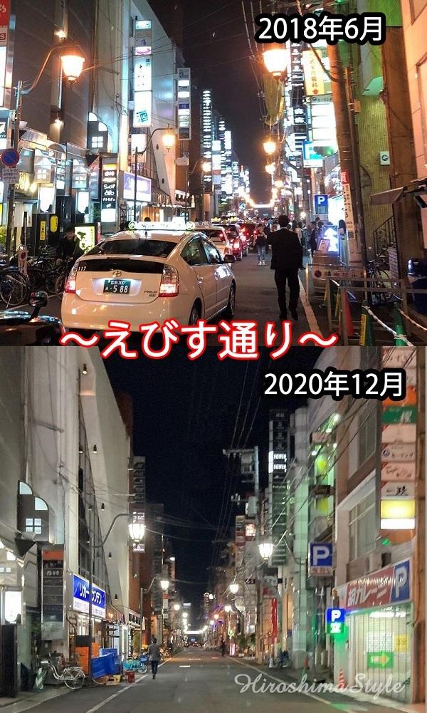 広島市中区 歓楽街 夜景
