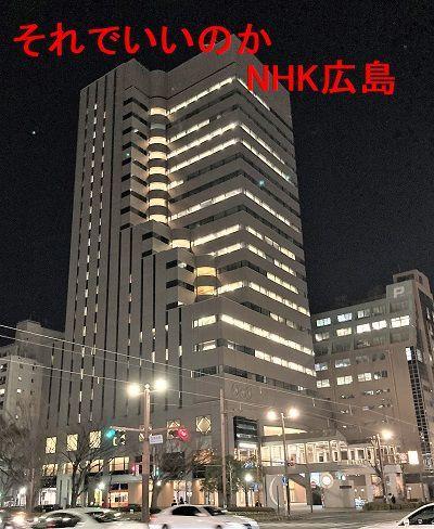 NHK広島放送局1