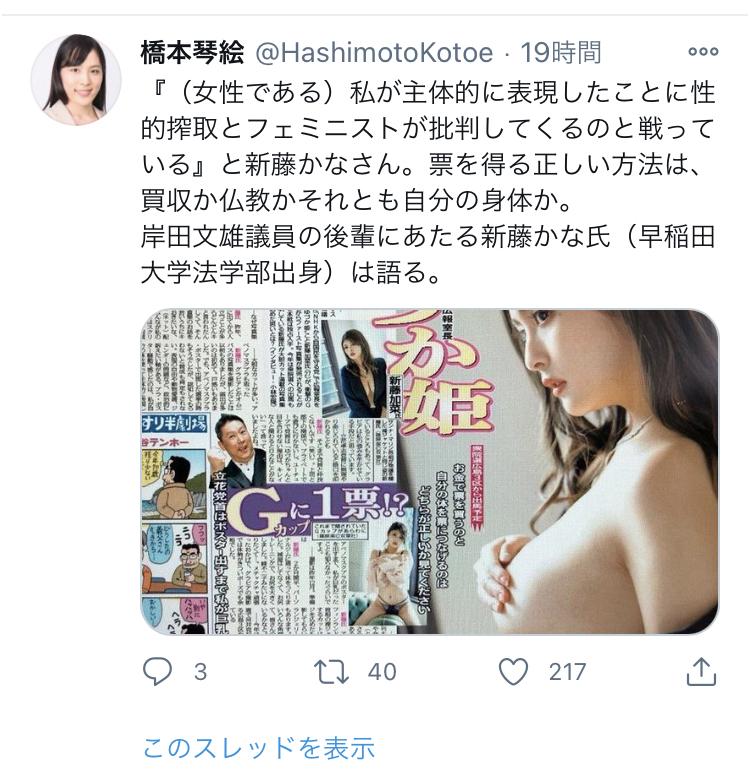 新藤加菜  橋本琴絵
