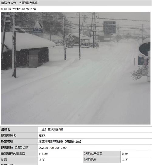 庄原市高野町 積雪 2021年1月9日