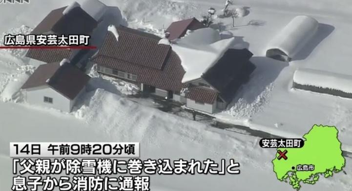 広島県安芸太田町 除雪事故