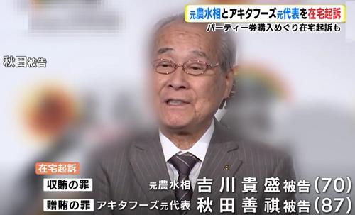 アキタフーズ 秋田会長