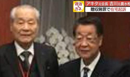 アキタフーズ秋田会長 吉川元農水相