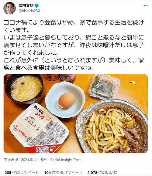 岸田文雄 家族料理 ツイッター