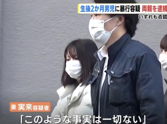 塚山実来容疑者