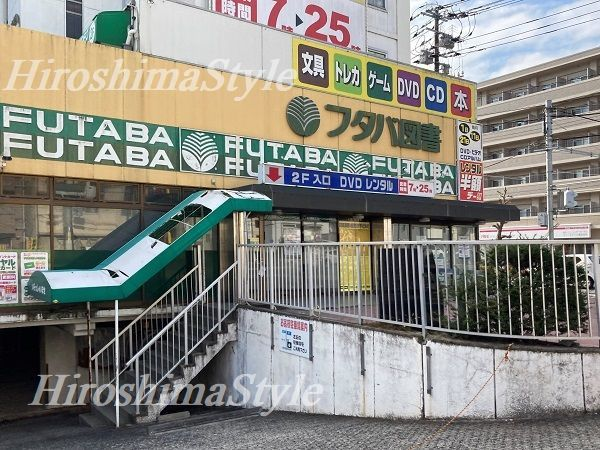 フタバ図書 広島市西区