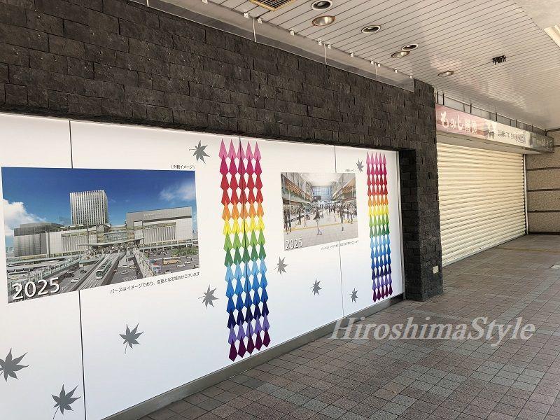 広島市 解体工事 新デザイン