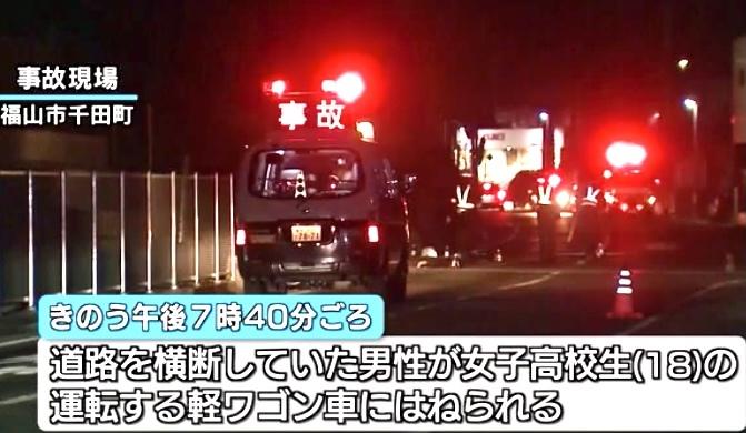 福山市 高校生か運転 死亡事故2