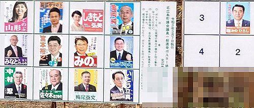2021年3月北広島町議選挙