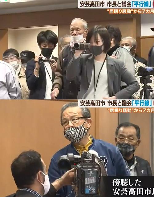 安芸高田市議会 対立 傍聴市民