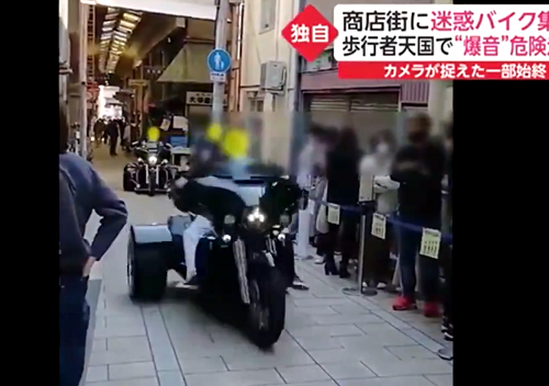 尾道商店街 ハーレー バイク集団