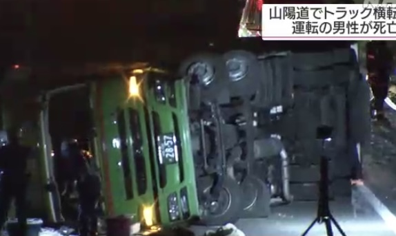 福山市 山陽道トラック横転事故