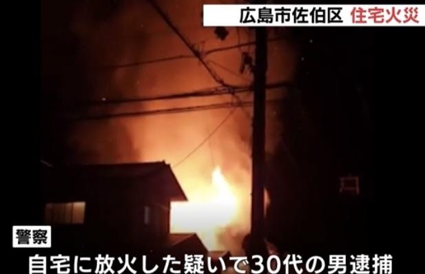 広島市佐伯区 住宅火災