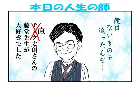 chokutaro450.jpg