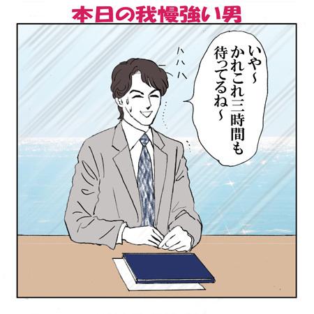 fukuyamakun
