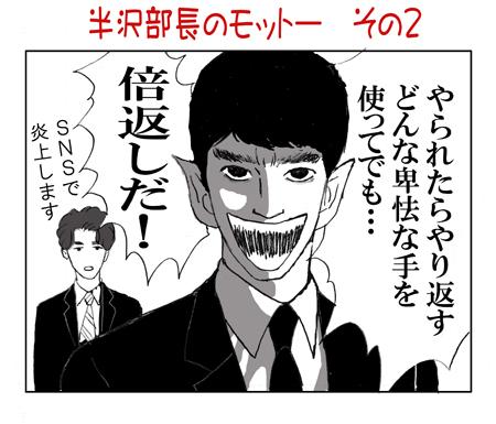 hanzawahan2