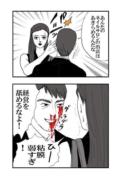 hanzawamitsu2