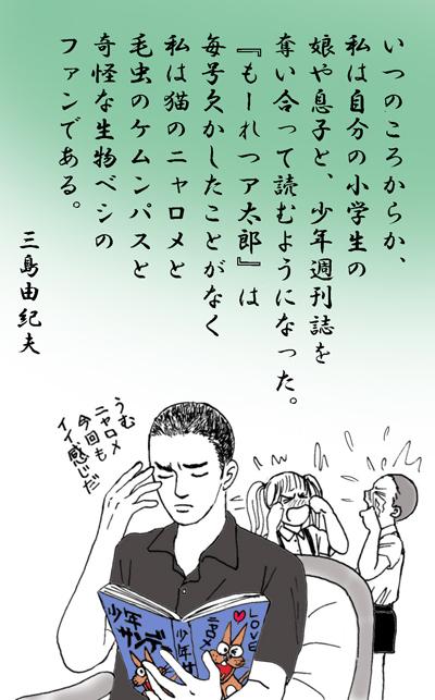 mishimakun