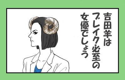 yoshidayoh.jpg
