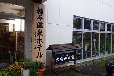 糠平温泉ホテル1609 (7)