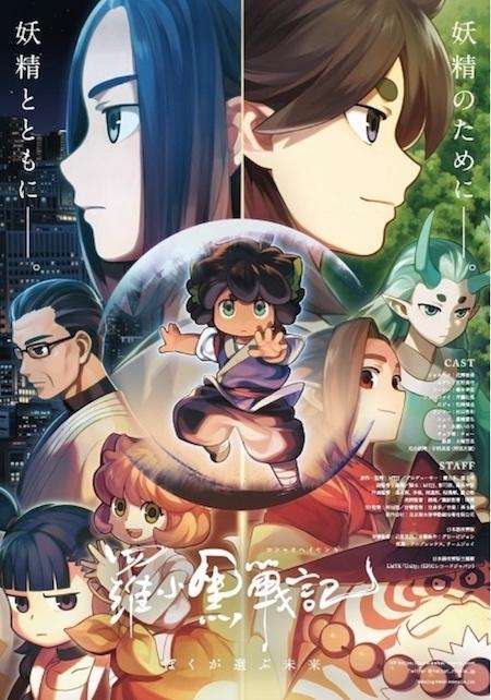 羅小黒戦記DVD