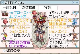 03_必中装備