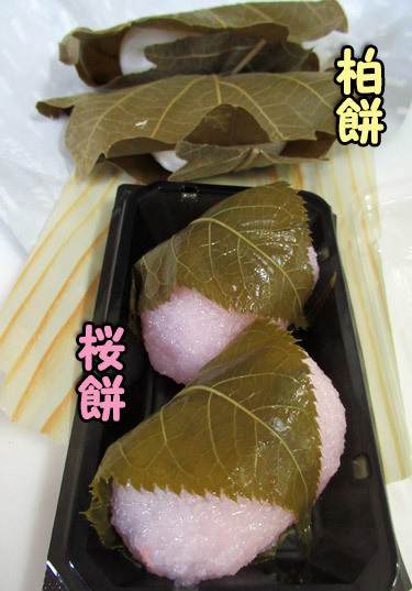 「すえき」の和菓子