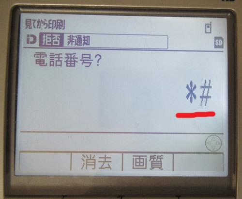 謎の電話番号