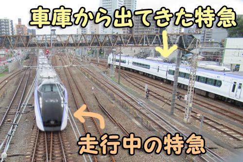 電車観察スフレ