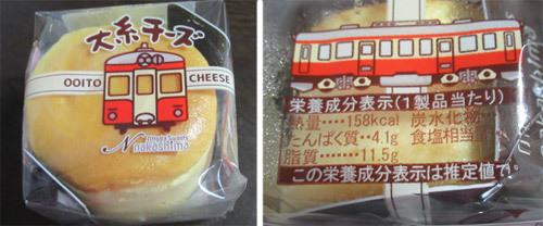 大糸線スフレチーズケーキ