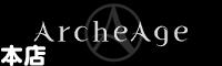 ArcheAge本店