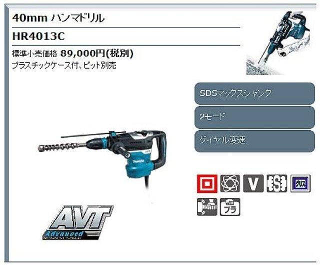HR4013C.jpg