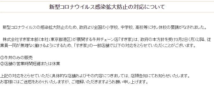 sukiya314.jpg