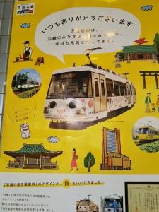 幸福の招き猫電車 ポスター