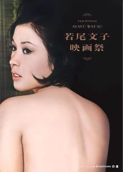 wakaoayako__201902_fixw_750_lt.jpg